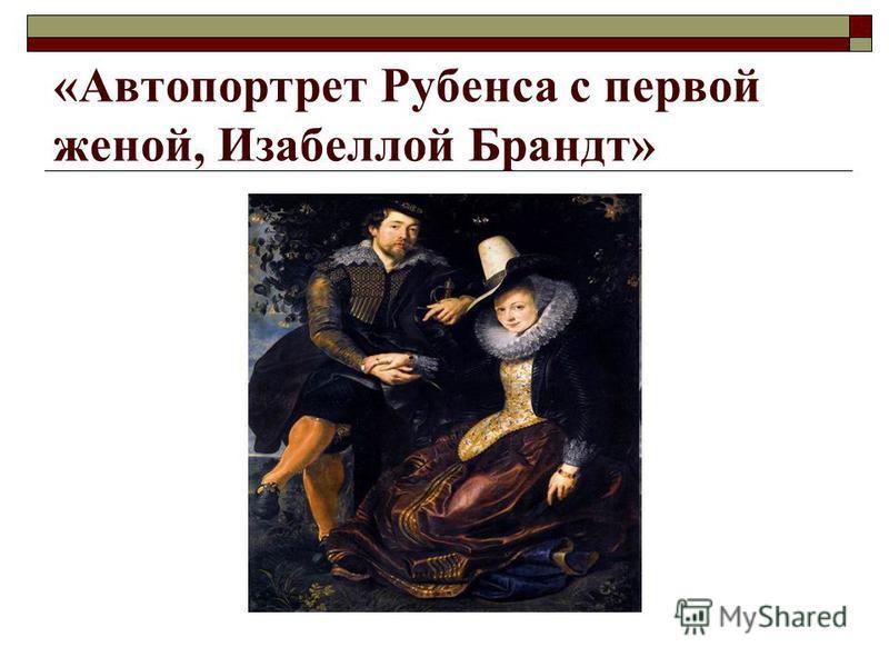 «Автопортрет Рубенса с первой женой, Изабеллой Брандт»
