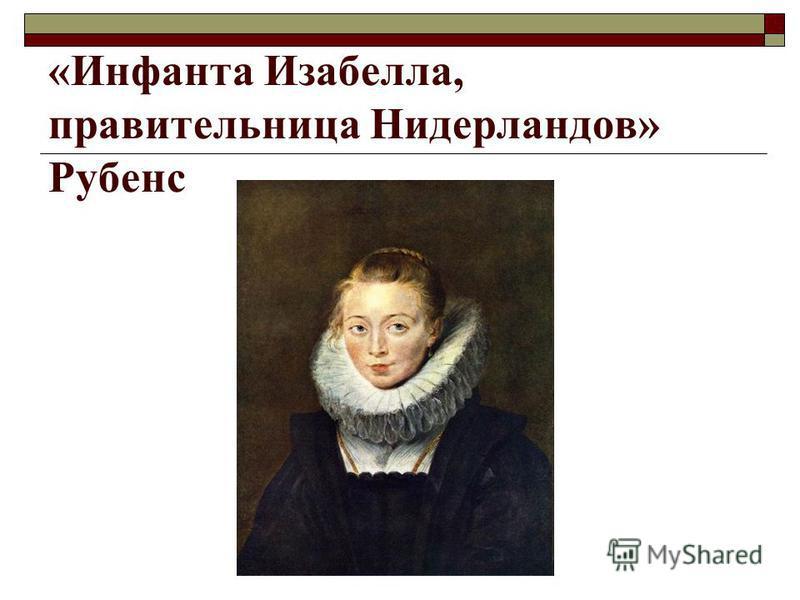 «Инфанта Изабелла, правительница Нидерландов» Рубенс