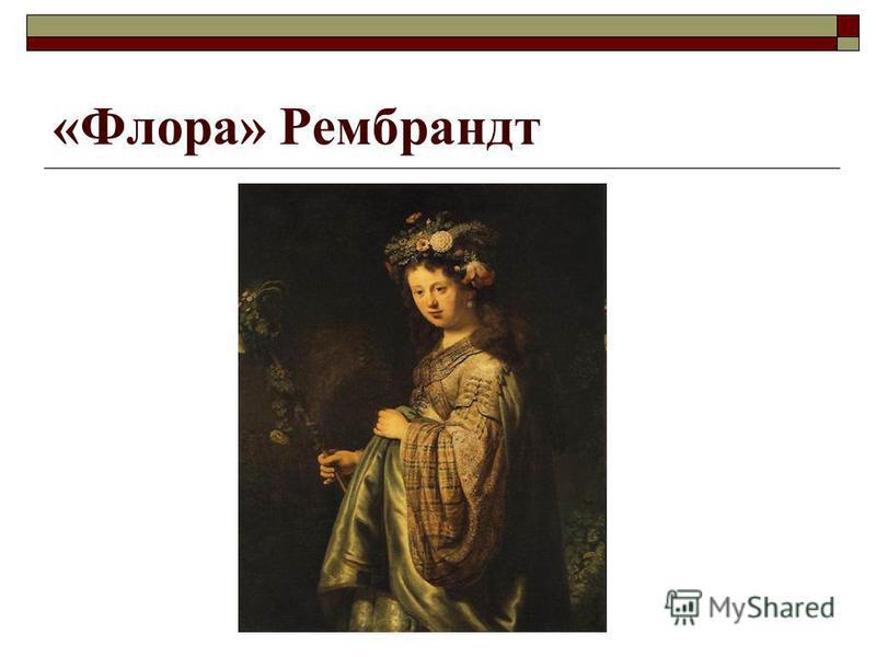 «Флора» Рембрандт