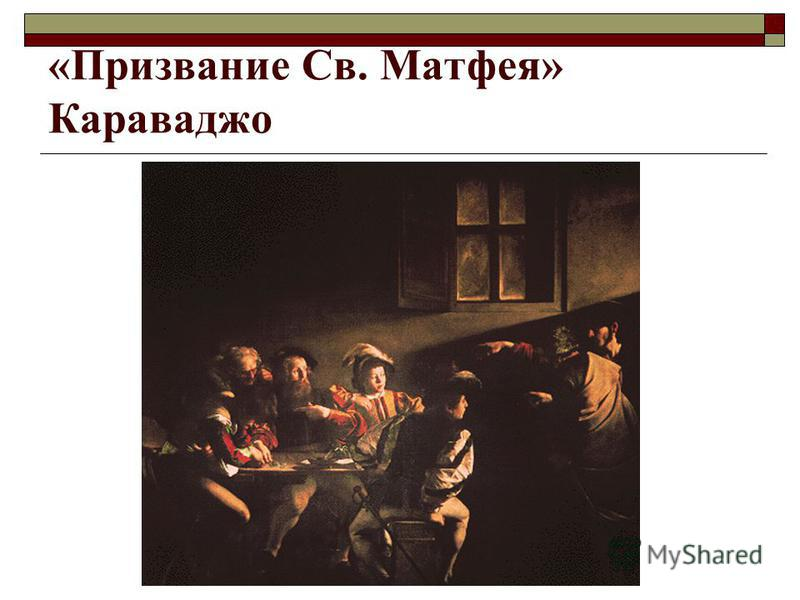 «Призвание Св. Матфея» Караваджо