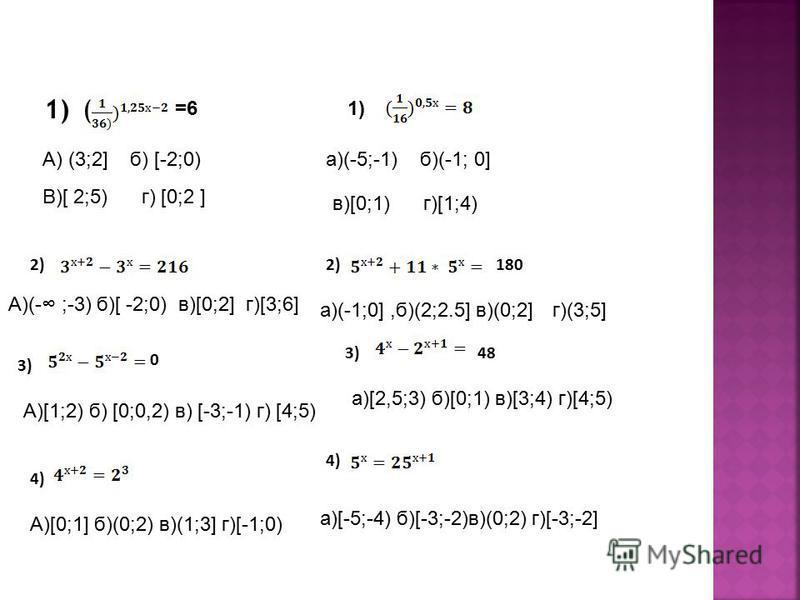 =6 1) А) (3;2] б) [-2;0) В)[ 2;5) г) [0;2 ] а)(-5;-1) б)(-1; 0] в)[0;1) г)[1;4) 2) 180 а)(-1;0],б)(2;2.5] в)(0;2]г)(3;5] А)(- ;-3) б)[ -2;0) в)[0;2] г)[3;6] 3) 0 А)[1;2) б) [0;0,2) в) [-3;-1) г) [4;5) 3)48 а)[2,5;3) б)[0;1) в)[3;4) г)[4;5) 4) А)[0;1]
