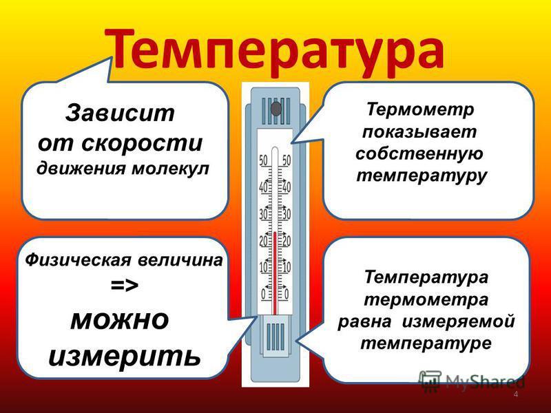 Температура Зависит от скорости движения молекул Физическая величина => можно измерить Термометр показывает собственную температуру Температура термометра равна измеряемой температуре 4