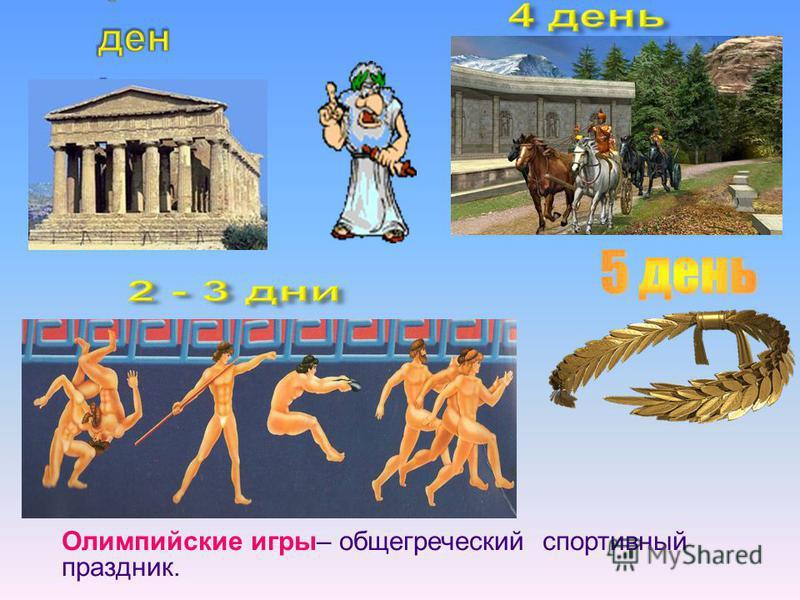 Олимпийские игры– общегреческий спортивный праздник.