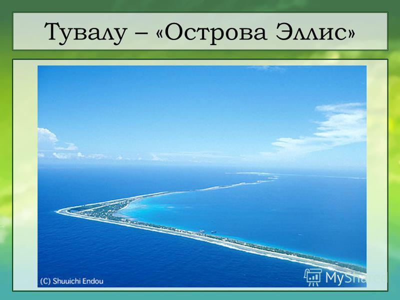 Тувалу – «Острова Эллис»