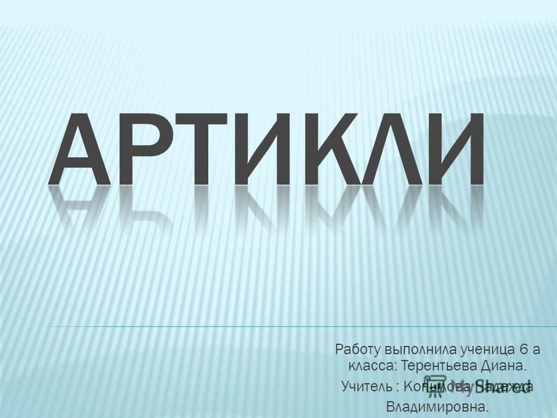Работу выполнила ученица 6 а класса: Терентьева Диана. Учитель : Копылова Надежда Владимировна.
