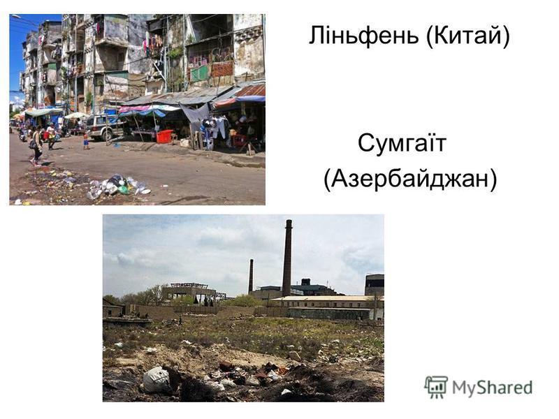 Ліньфень (Китай) Сумгаїт (Азербайджан)