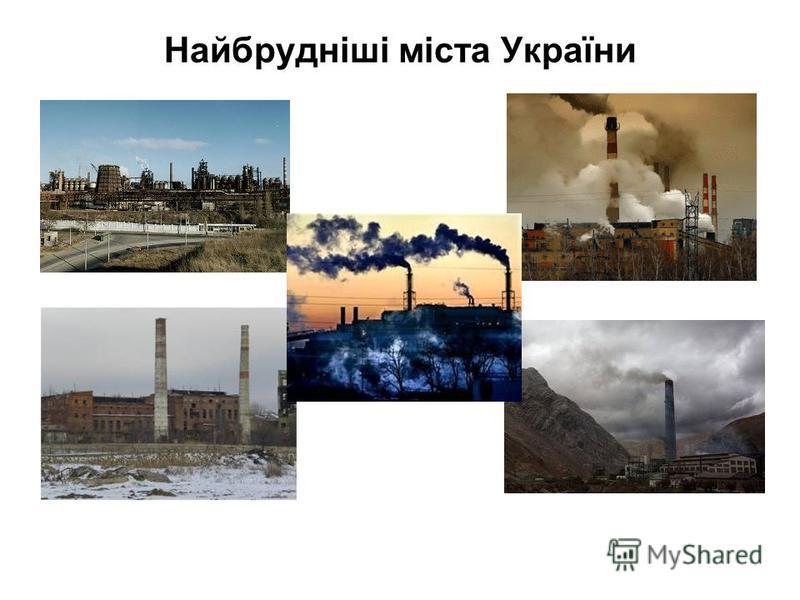 Найбрудніші міста України