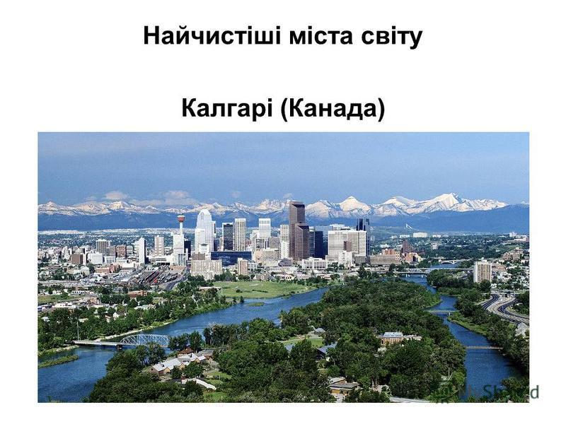 Найчистіші міста світу Калгарі (Канада)