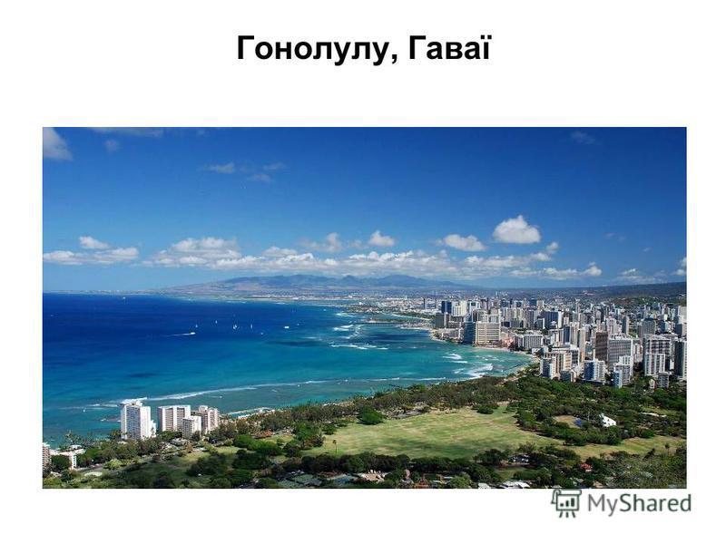Гонолулу, Гаваї