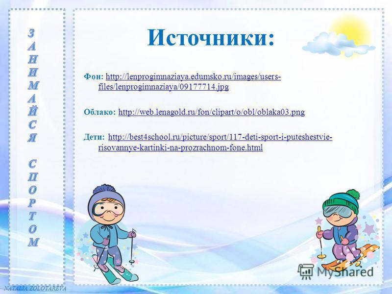 Источники: Фон: http://lenprogimnaziaya.edumsko.ru/images/users- files/lenprogimnaziaya/09177714.jpghttp://lenprogimnaziaya.edumsko.ru/images/users- files/lenprogimnaziaya/09177714. jpg Облако: http://web.lenagold.ru/fon/clipart/o/obl/oblaka03.pnghtt