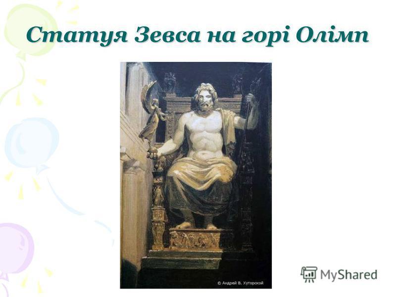 Статуя Зевса на горі Олімп