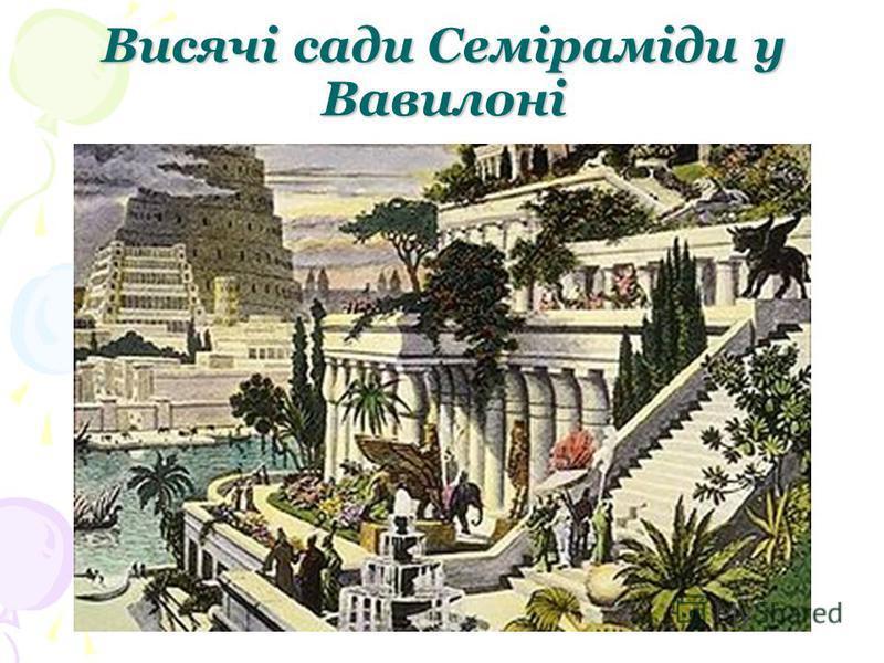 Висячі сади Семіраміди у Вавилоні