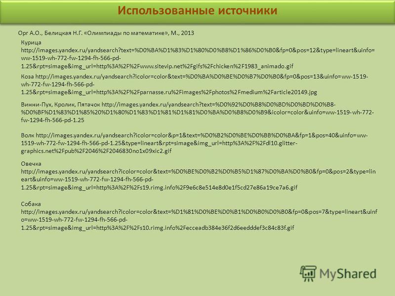 Использованные источники Орг А.О., Белицкая Н.Г. «Олимпиады по математике», М., 2013 Курица http://images.yandex.ru/yandsearch?text=%D0%BA%D1%83%D1%80%D0%B8%D1%86%D0%B0&fp=0&pos=12&type=lineart&uinfo= ww-1519-wh-772-fw-1294-fh-566-pd- 1.25&rpt=simage