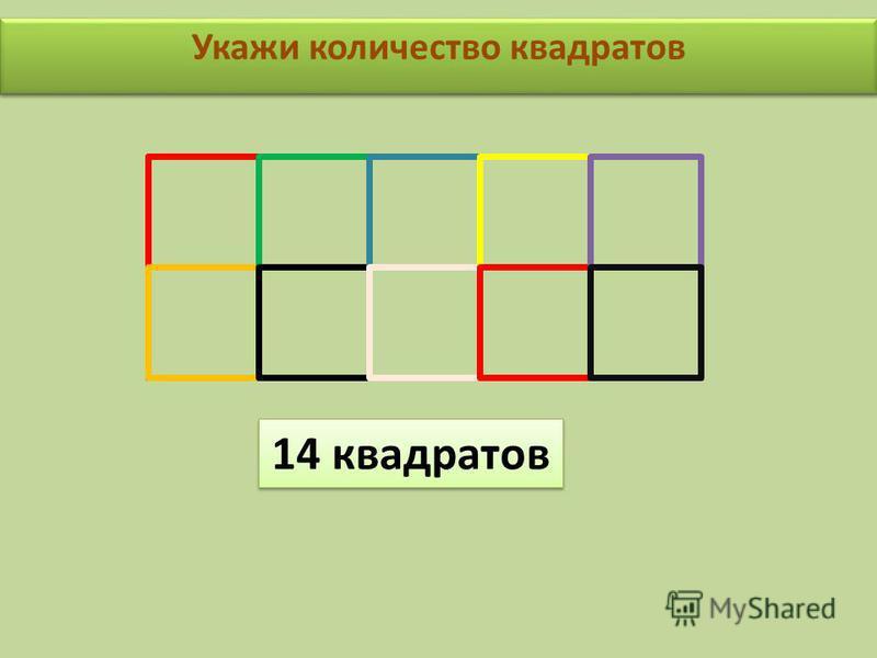 Укажи количество квадратов 14 квадратов