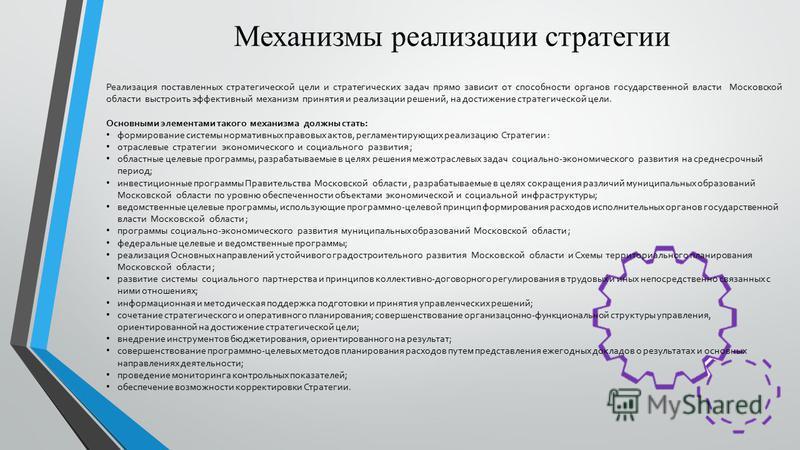 Реализация поставленных стратегической цели и стратегических задач прямо зависит от способности органов государственной власти Московской области выстроить эффективный механизм принятия и реализации решений, на достижение стратегической цели. Основны