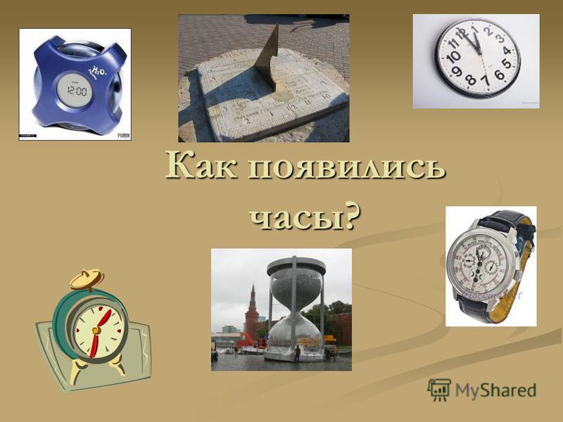 Как появились часы?