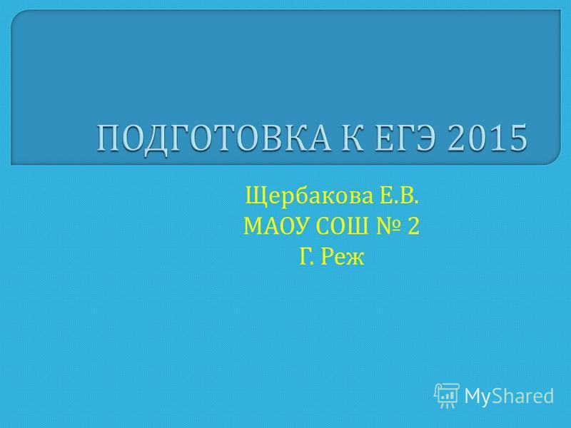Щербакова Е. В. МАОУ СОШ 2 Г. Реж