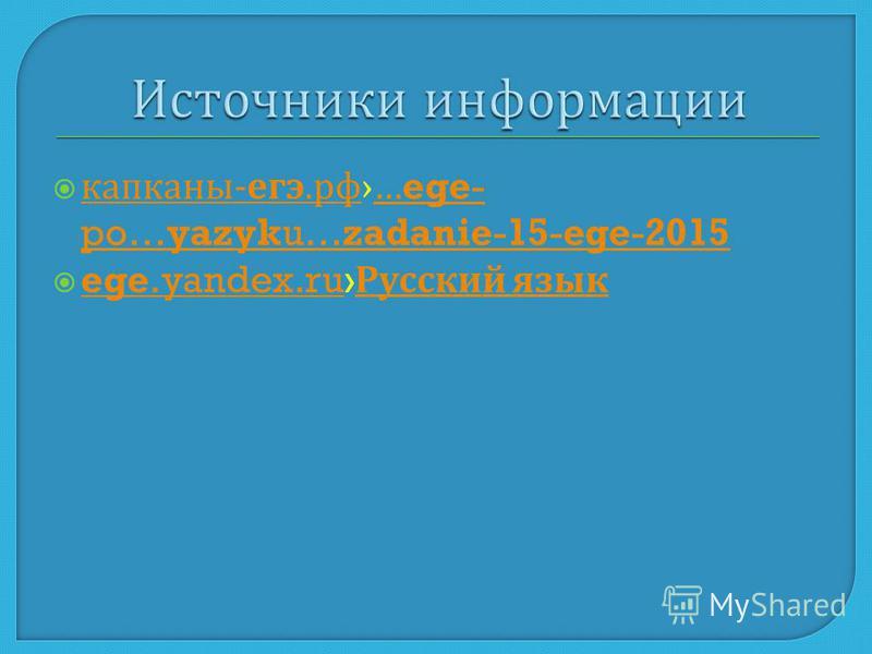 капканы - егэ. рф…ege- po…yazyku…zadanie-15-ege-2015 капканы - егэ. рф…ege- po…yazyku…zadanie-15-ege-2015 ege.yandex.ru Русский язык ege.yandex.ru Русский язык