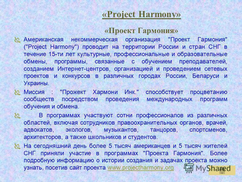 «Project Harmony» «Проект Гармония» Американская некоммерческая организация