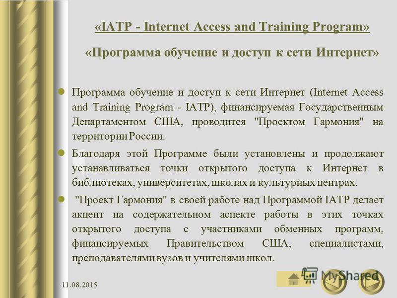11.08.2015 «IATP - Internet Access and Training Program» «Программа обучение и доступ к сети Интернет» Программа обучение и доступ к сети Интернет (Internet Access and Training Program - IATP), финансируемая Государственным Департаментом США, проводи