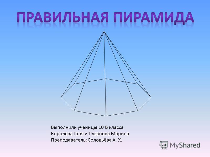 Выполнили ученицы 10 Б класса Королёва Таня и Пузанова Марина Преподаватель: Соловьёва А. Х.