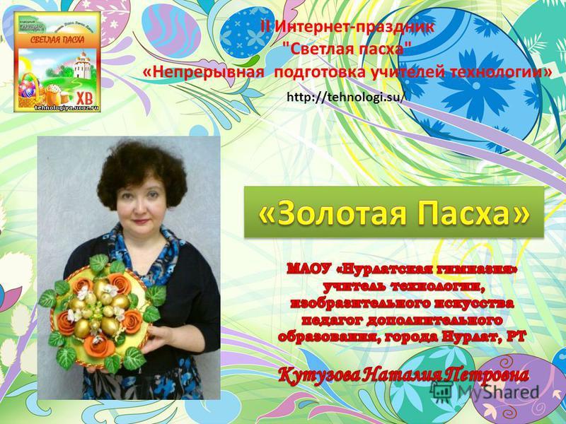 http://tehnologi.su/ II Интернет-праздник Светлая пасха «Непрерывная подготовка учителей технологии»