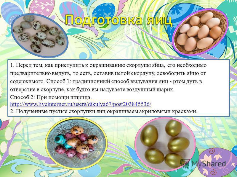 1. Перед тем, как приступить к окрашиванию скорлупы яйца, его необходимо предварительно выдуть, то есть, оставив целой скорлупу, освободить яйцо от содержимого. Способ 1: традиционный способ выдувания яиц - ртом дуть в отверстие в скорлупе, как будто
