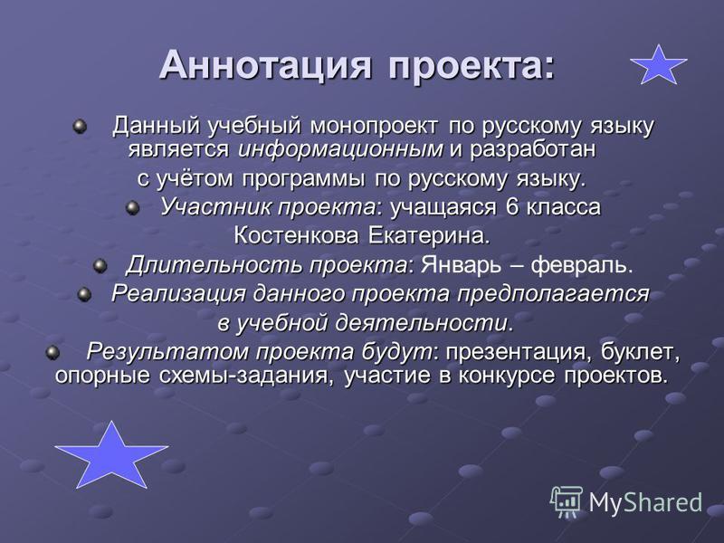 Аннотация проекта: Данный учебный монопроект по русскому языку является информационным и разработан Данный учебный монопроект по русскому языку является информационным и разработан с учётом программы по русскому языку. Участник проекта: учащаяся 6 кл