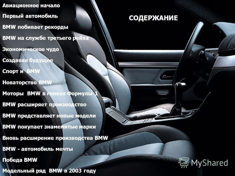 Авиационное начало Первый автомобиль BMW побивает рекорды BMW на службе третьего рейха Экономическое чудо Создавая будущее Спорт и BMW Новаторство BMW Моторы BMW в гонках Формулы 1 BMW расширяет производство BMW представляет новые модели BMW покупает