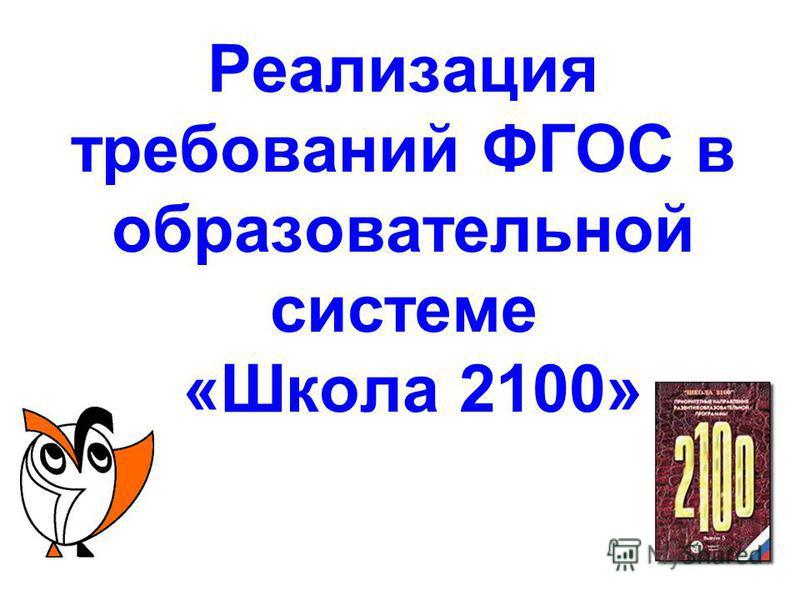 Реализация требований ФГОС в образовательной системе «Школа 2100»