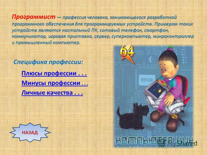 профессия человека, занимающегося разработкой программного обеспечения для программируемых устройств. Примером таких устройств являются настольный ПК, сотовый телефон, смартфон, коммуникатор, игровая приставка, сервер, суперкомпьютер, микроконтроллер
