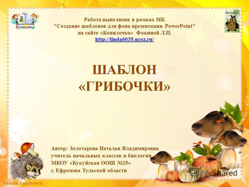 Natalia Zolotareva Работа выполнена в рамках МК
