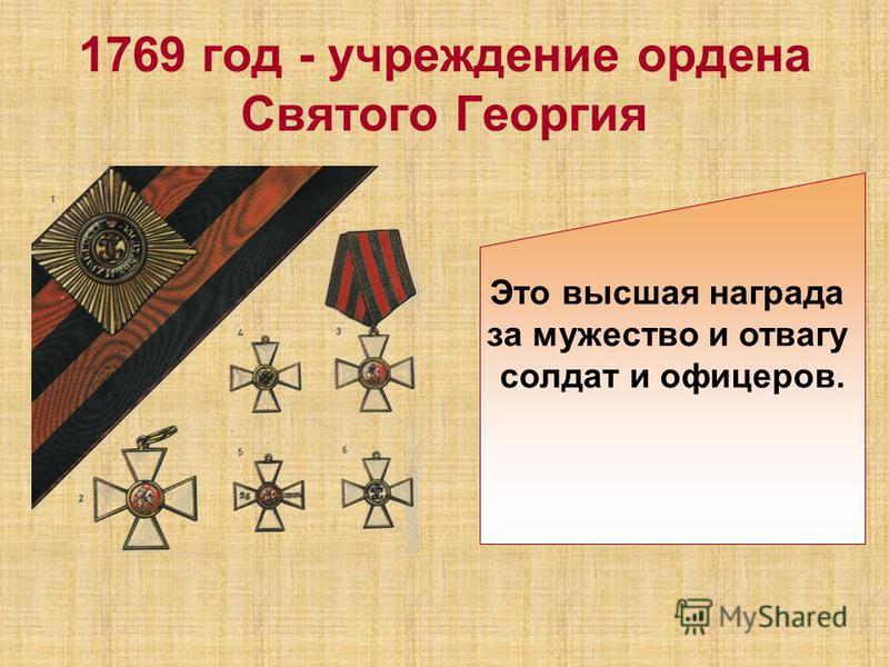 1769 год - учреждение ордена Святого Георгия Это высшая награда за мужество и отвагу солдат и офицеров.