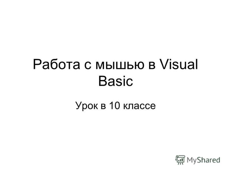 Работа с мышью в Visual Basic Урок в 10 классе