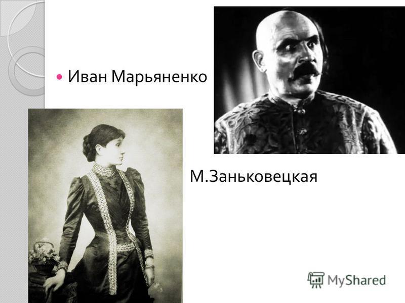 Иван Марьяненко М. Заньковецкая