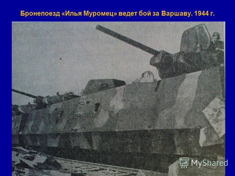 Бронепоезд «Илья Муромец» ведет бой за Варшаву. 1944 г.