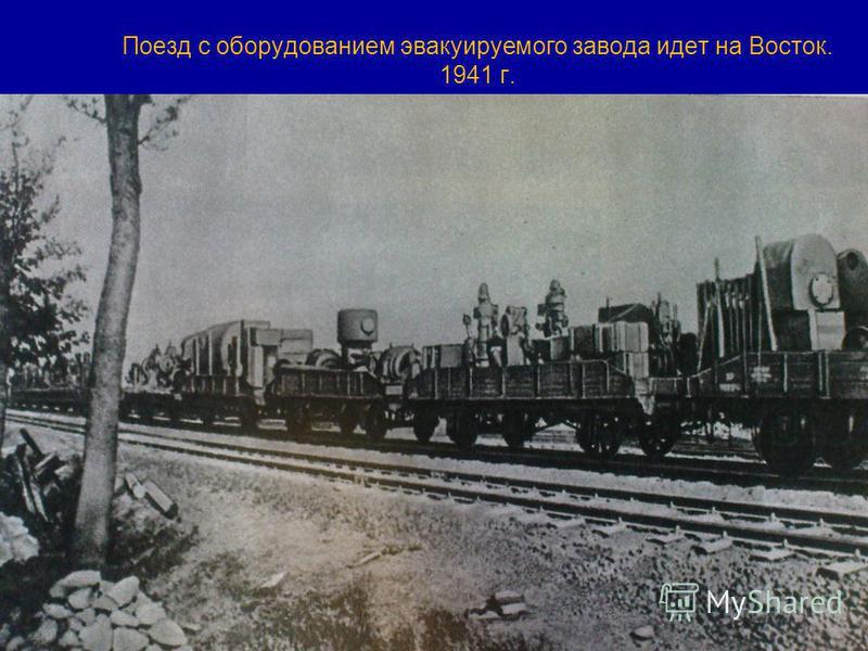 Поезд с оборудованием эвакуируемого завода идет на Восток. 1941 г.