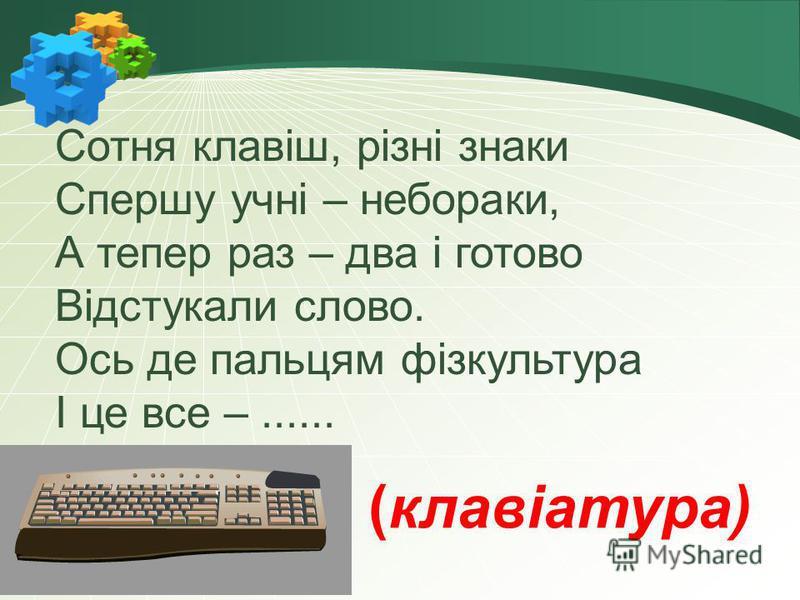 Скромний сірий колобок Довгий, тонкий проводок Зверху на коробці Дві великі кнопки В тебе є хороша книжка, А в комп'ютера є...... (мишка)