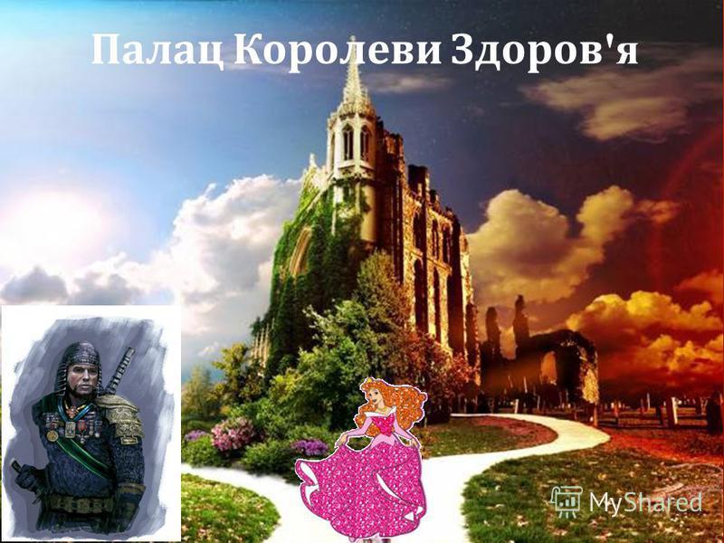 Палац Королеви Здоров 'я