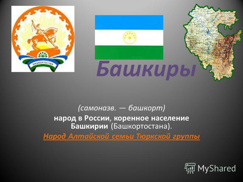 Башкиры (самоназв. башкорт) народ в России, коренное население Башкирии (Башкортостана). Народ Алтайской семьи Тюркской группы