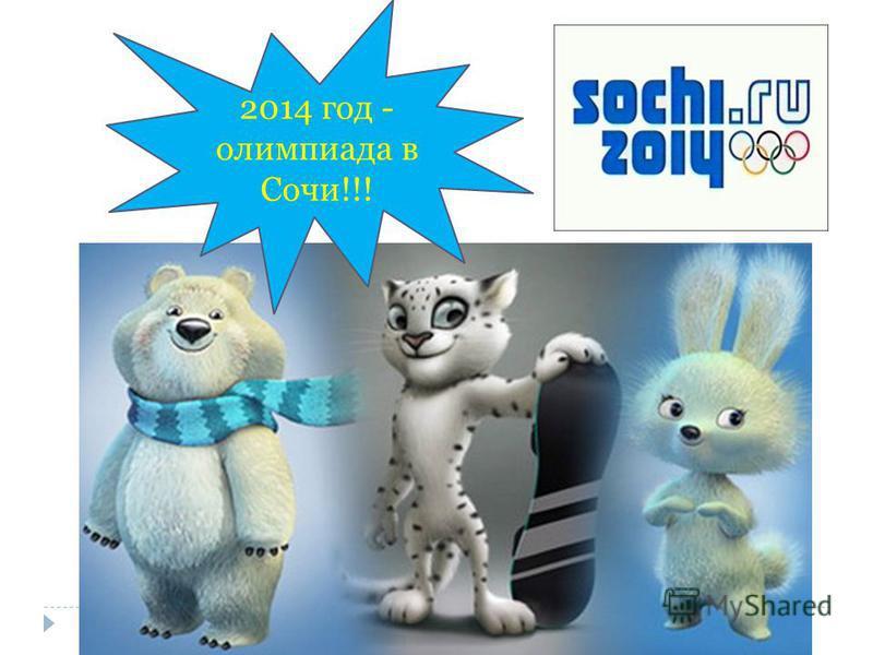 2014 год - олимпиада в Сочи!!!