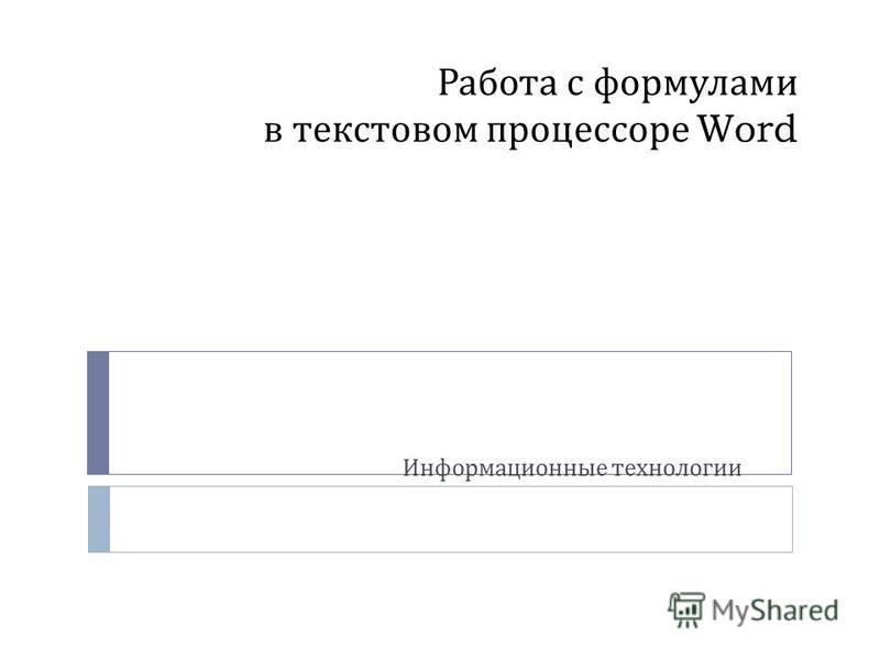 Работа с формулами в текстовом процессоре Word Информационные технологии