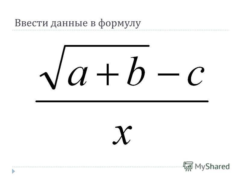 Ввести данные в формулу