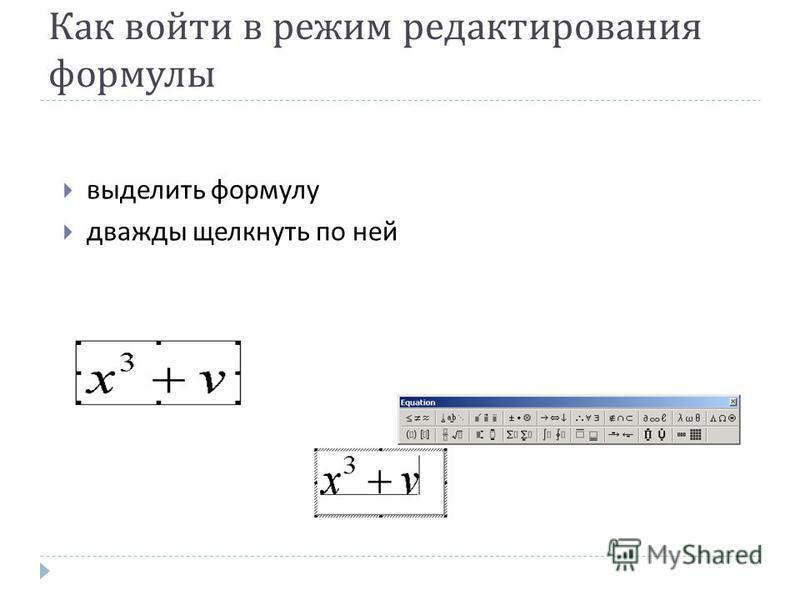 Как войти в режим редактирования формулы выделить формулу дважды щелкнуть по ней