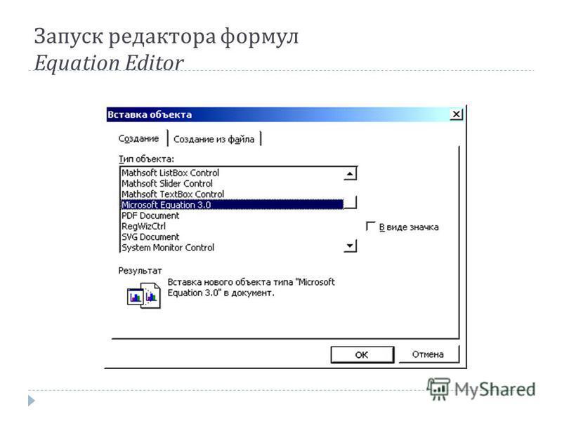 Запуск редактора формул Equation Editor