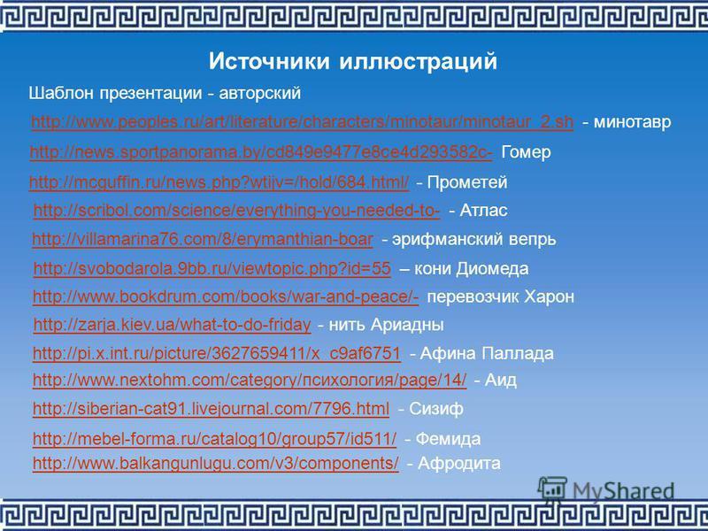 Источники иллюстраций Шаблон презентации - авторский http://www.peoples.ru/art/literature/characters/minotaur/minotaur_2.shhttp://www.peoples.ru/art/literature/characters/minotaur/minotaur_2. sh - минотавр http://news.sportpanorama.by/cd849e9477e8ce4