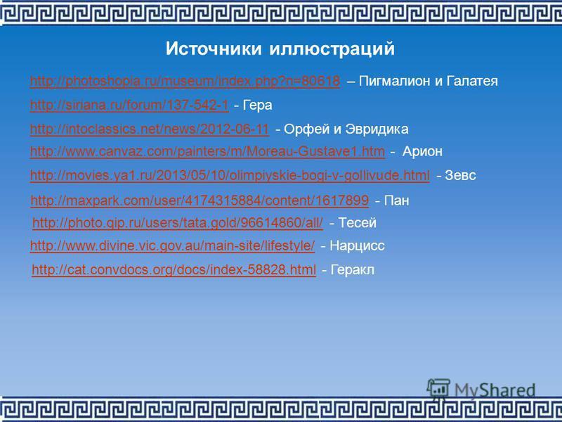 Источники иллюстраций http://photoshopia.ru/museum/index.php?n=80618http://photoshopia.ru/museum/index.php?n=80618 – Пигмалион и Галатея http://siriana.ru/forum/137-542-1http://siriana.ru/forum/137-542-1 - Гера http://intoclassics.net/news/2012-06-11