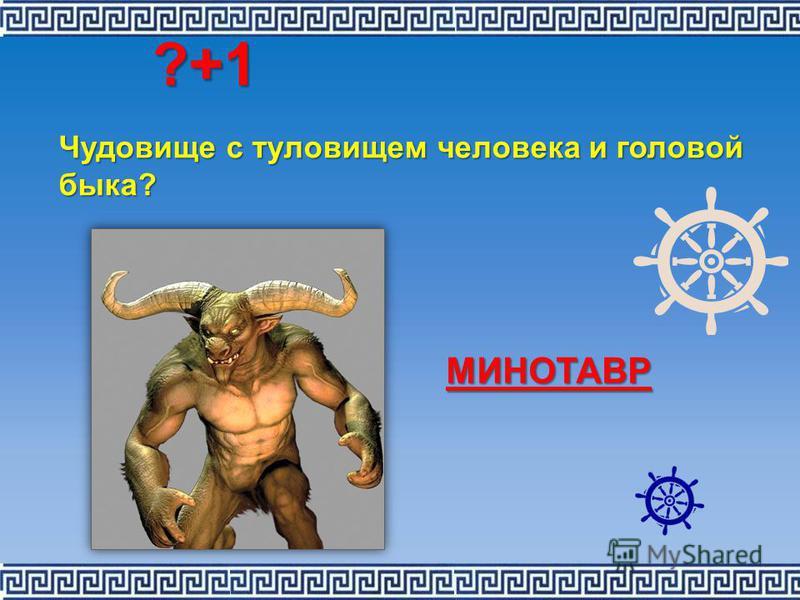 Чудовище с туловищем человека и головой быка? МИНОТАВР ?+1