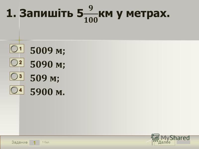 Далее 1 Задание 1 бал. 1111 2222 3333 4444 5009 м; 5090 м; 509 м; 5900 м.