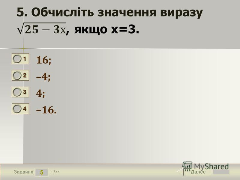 Далее 5 Задание 1 бал. 1111 2222 3333 4444 16; –4; 4; –16.